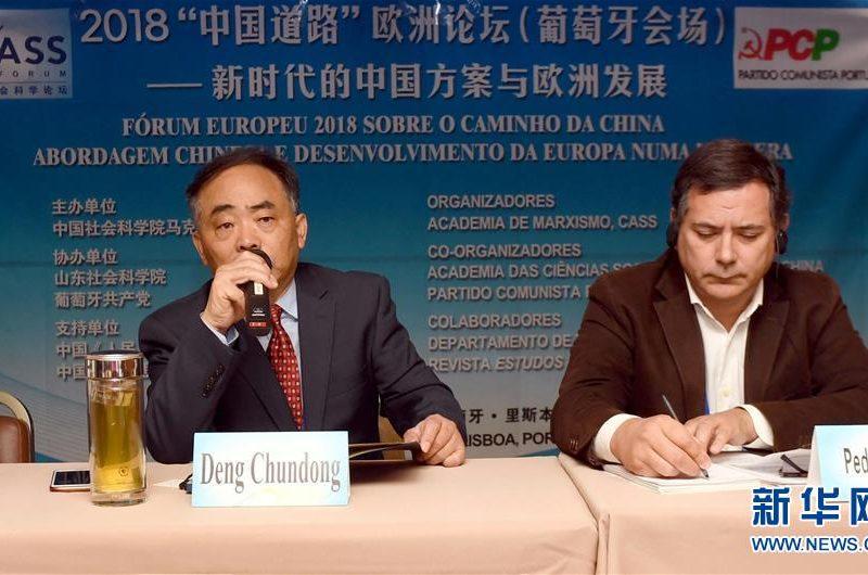 """第五届""""中国道路欧洲论坛""""在里斯本举行"""
