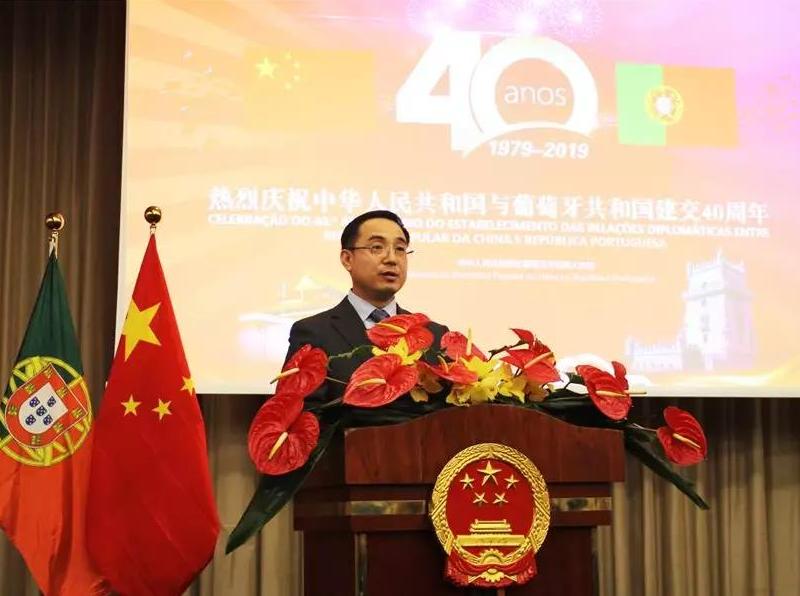 中国驻葡萄牙使馆举行中葡建交40周年招待会