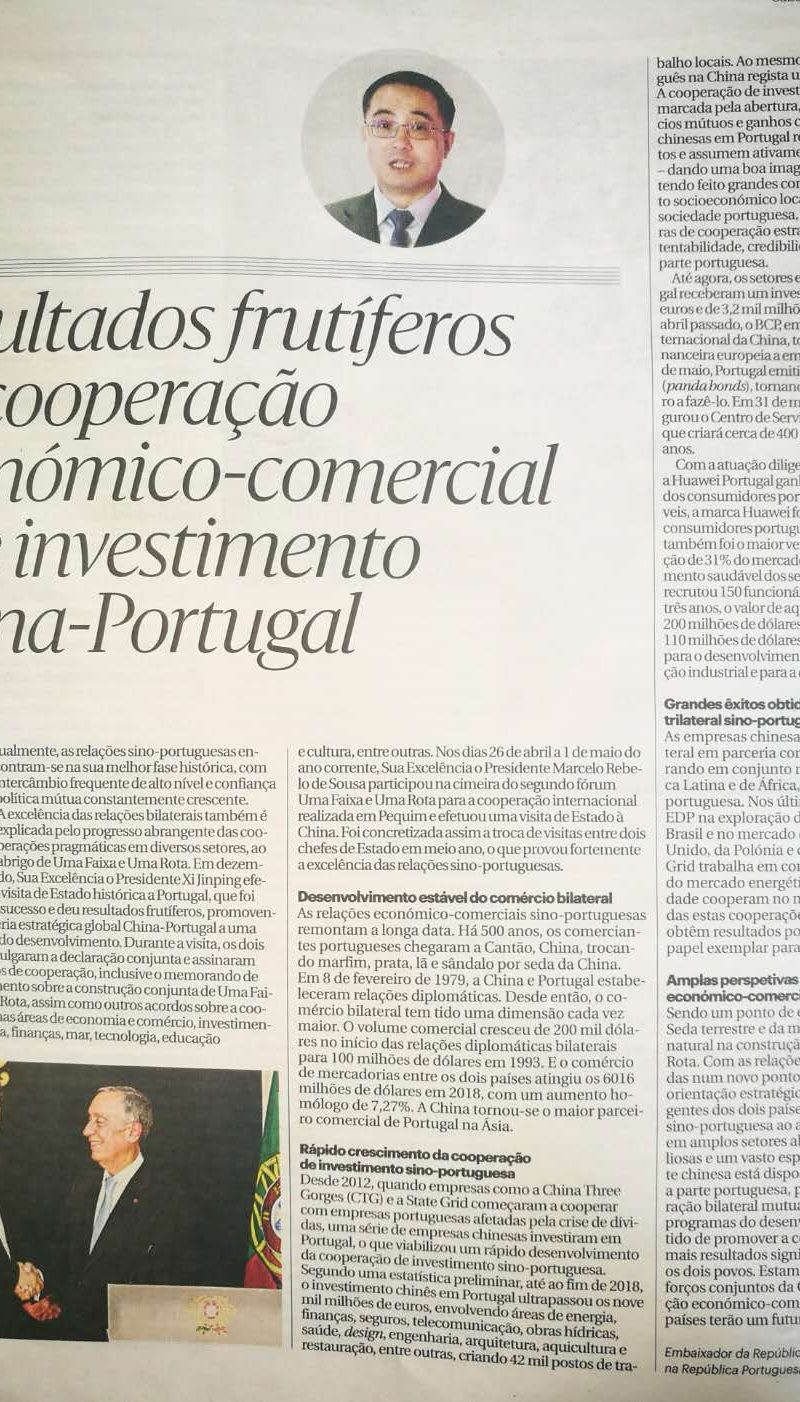 驻葡萄牙大使蔡润在葡《新闻日报》发表署名文章《中葡经贸投资合作成果丰硕》