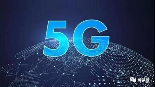 中葡联合发起F5G全球倡议