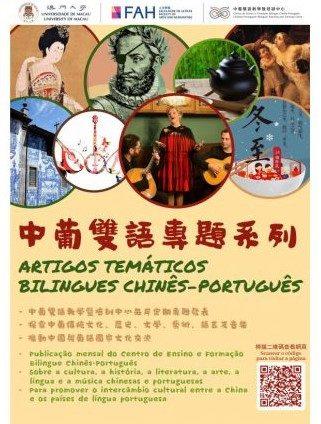 澳大开设中葡双语网上专栏 推动中葡文化交流